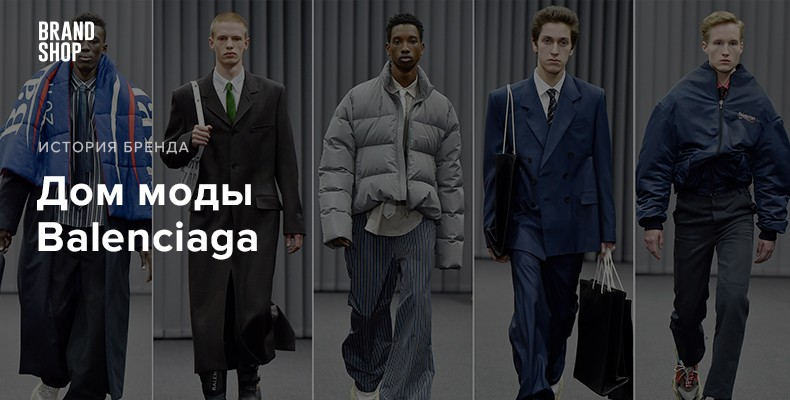 Balenciaga - история новаторского дома моды