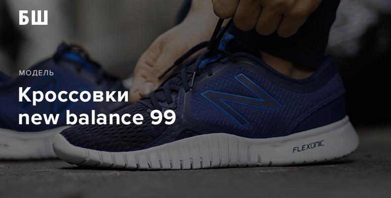 История модели кроссовок New Balance 99