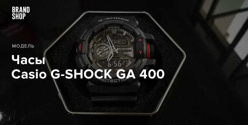 Часы с заводной головкой Casio G-SHOCK GA 400