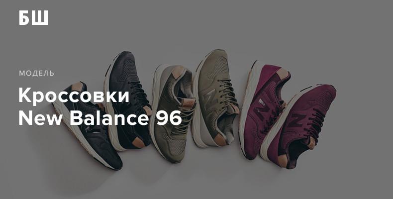 История модели кроссовок New Balance 96