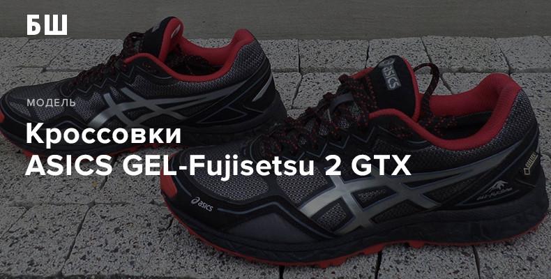 История модели кроссовок ASICS GEL-Fujisetsu 2 GTX