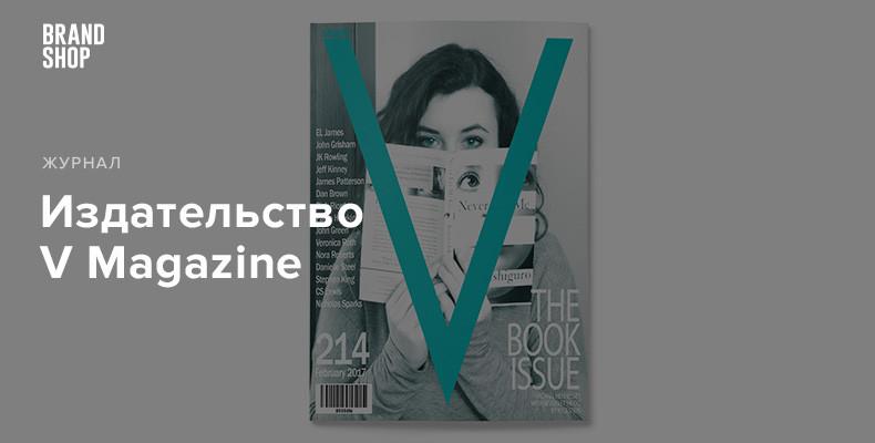 История создания журнала V Magazine