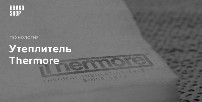 Утеплитель одежды Thermore