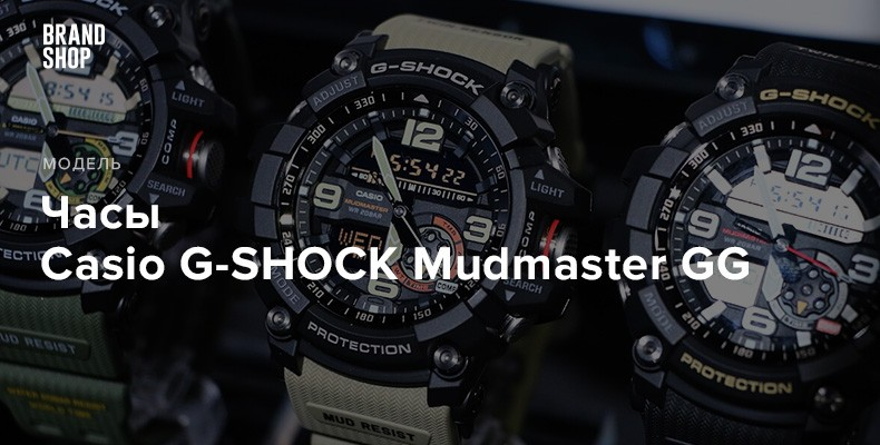 История модели часов Casio G-SHOCK Mudmaster GG-1000