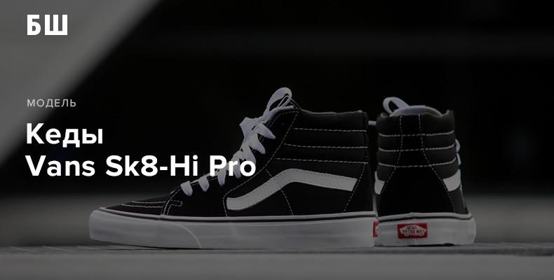 История модели кед Vans Sk8-Hi Pro