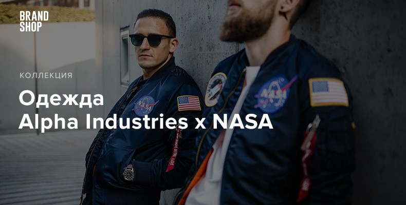 Коллекции Alpha Industries x NASA