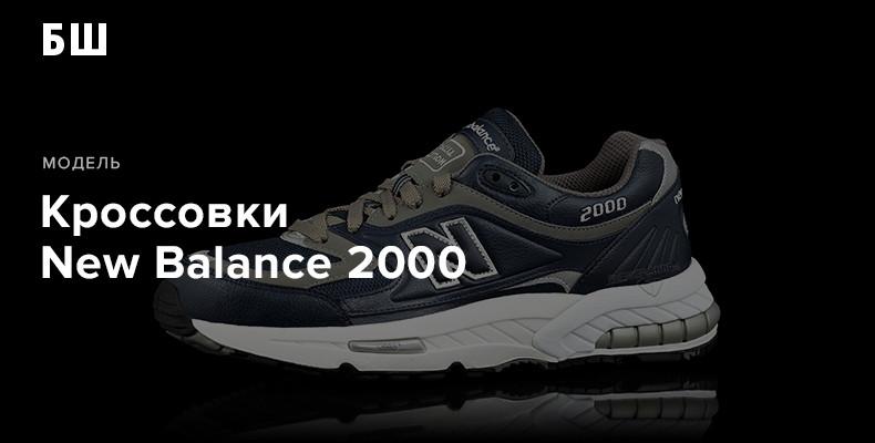 История модели кроссовок New Balance 2000
