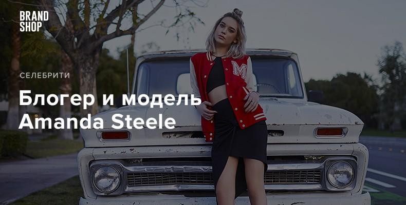 Аманда Стил: бьюти блогер, ставшая успешной моделью для брендов