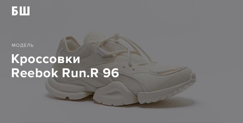 История модели кроссовок Reebok Run.R 96
