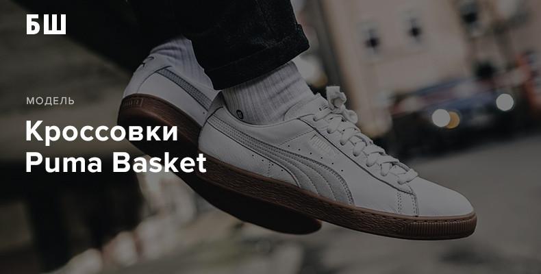 История модели кроссовок PUMA Basket