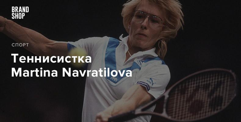 Мартина Навратилова - теннисистка с рекордным количеством титулов