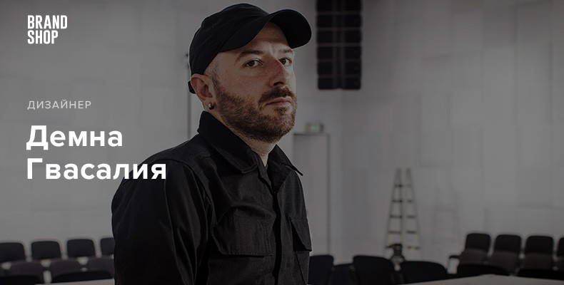 Демна Гвасалия делится личным через дизайны Vetements и Balenciaga