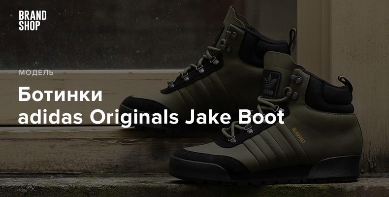 История модели ботинок adidas Originals Jake Boot
