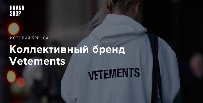 Vetements: антибренд парижской моды