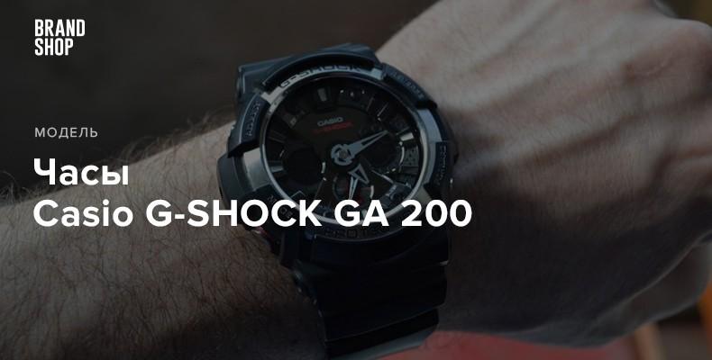 История модели часов Casio G-SHOCK GA 200