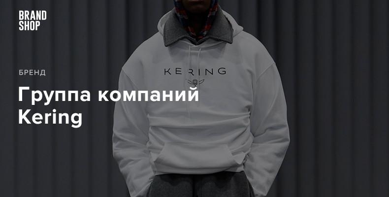 Группа компаний с роскошным списком брендов Kering