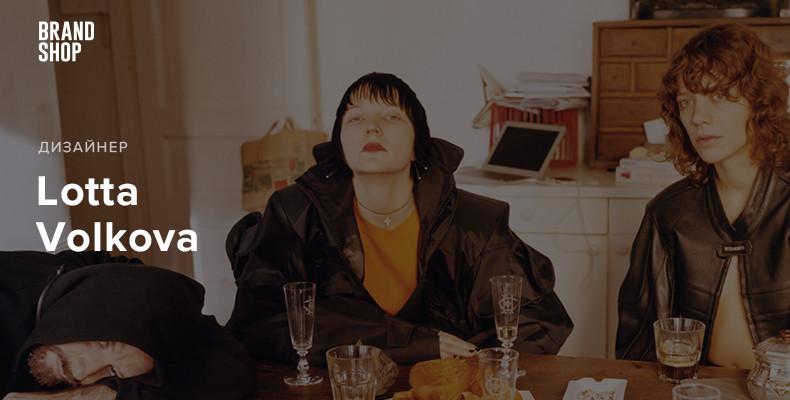 Лотта Волкова: постсоветский стиль в Париже