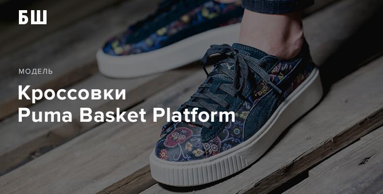 История модели кроссовок PUMA Basket Platform