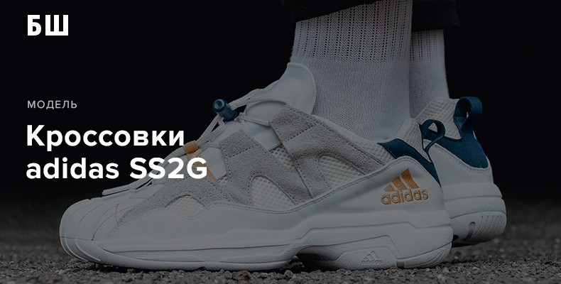 История модели кроссовок adidas SS2G