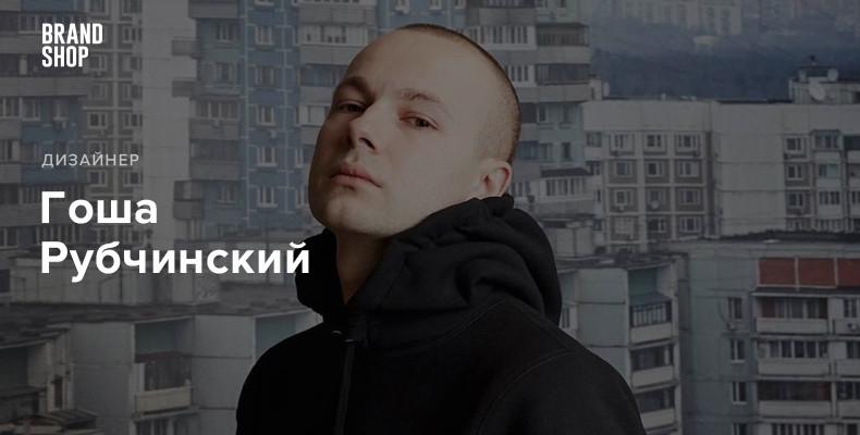 Гоша Рубчинский как отражение российской моды