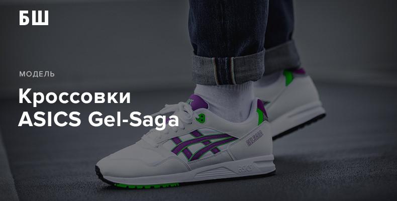 ASICS Gel-Saga - история модели кроссовок