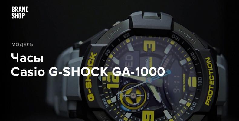 История модели часов История модели часов Casio G-SHOCK GA-1000