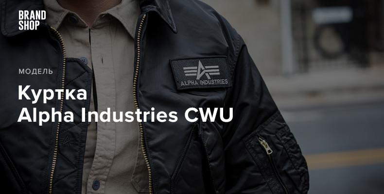 Модель куртки Alpha Industries CWU