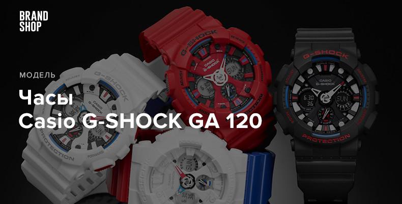 История модели часов Casio G-SHOCK GA 120