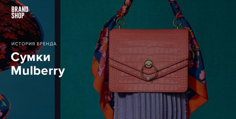 Mulberry - история бренда, именные коллекции сумок
