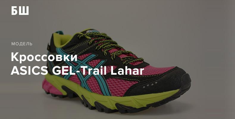 История модели кроссовок ASICS GEL-Trail Lahar