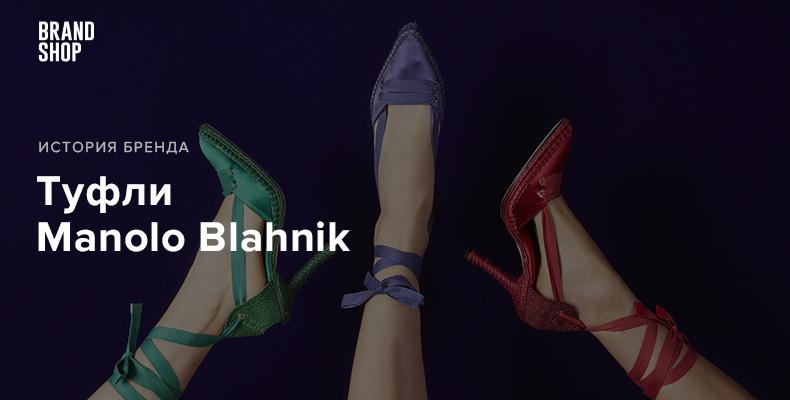 Manolo Blahnik - история бренда