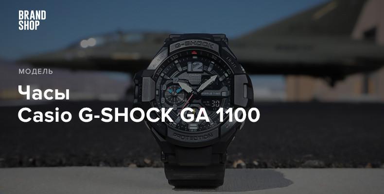 Модель часов Casio G-SHOCK GA 1100