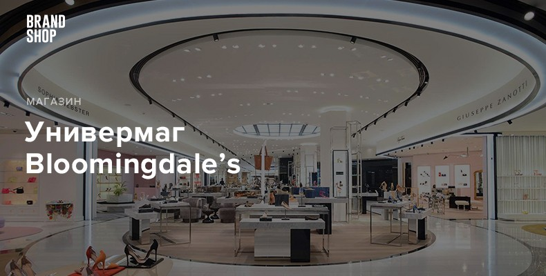 Bloomingdale's - история универмага