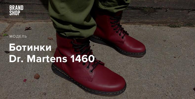 История модели ботинок Dr. Martens 1460
