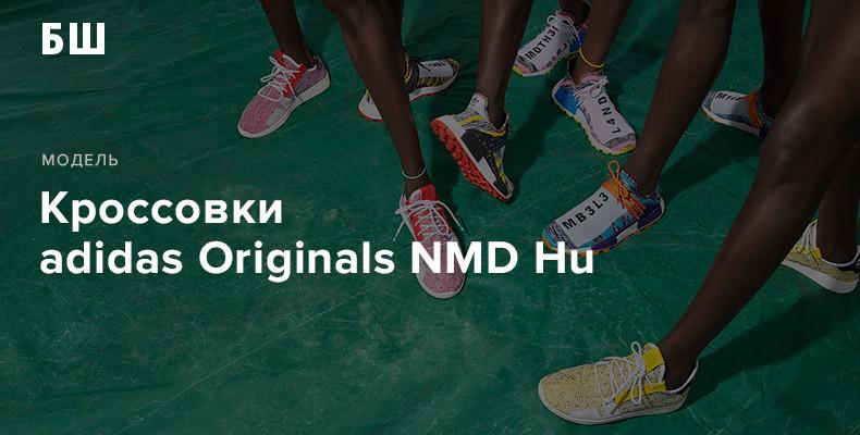 История модели кроссовок adidas Originals NMD Hu