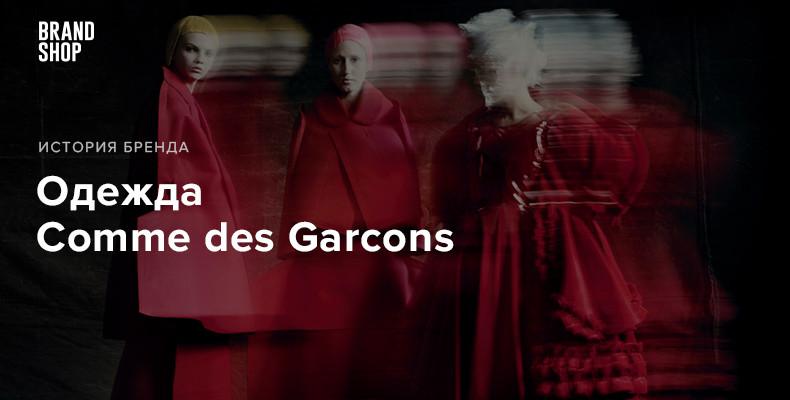 Comme des Garcons - история французского бренда одежды