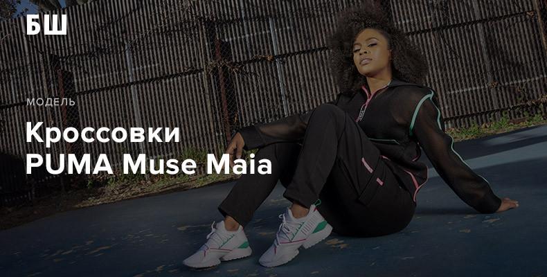 История модели кроссовок PUMA Muse Maia