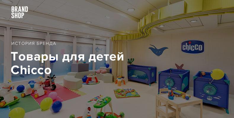 Chicco - история детского бренда