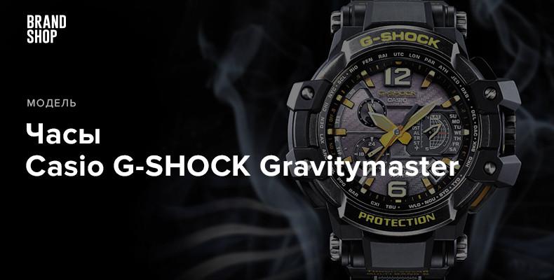 Коллекция часов Casio G-SHOCK Gravitymaster