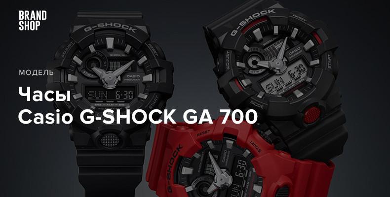 История модели часов Casio G-SHOCK GA 700