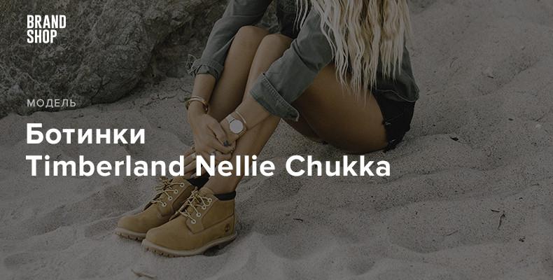 Модель ботинок Timberland Nellie Chukka