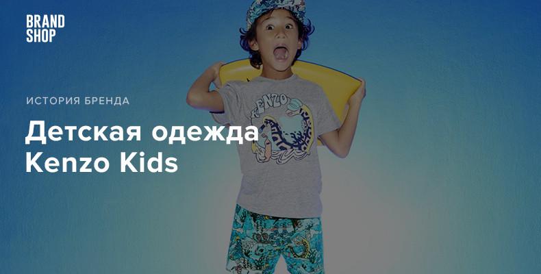 Kenzo Kids - история направления