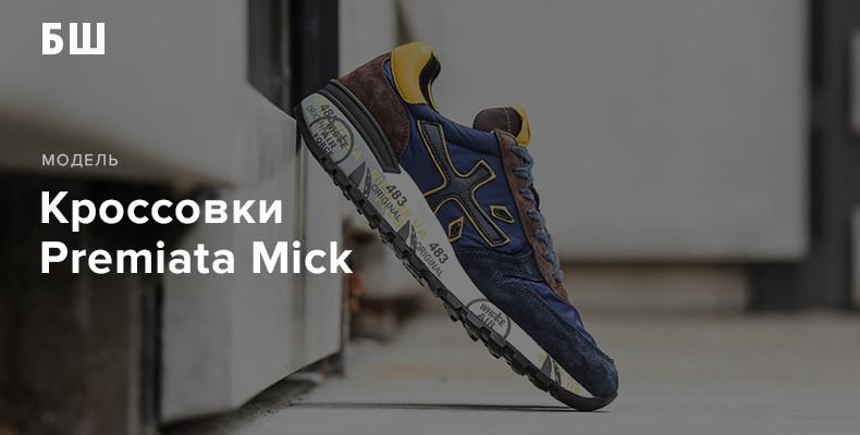 История модели кроссовок Premiata Mick