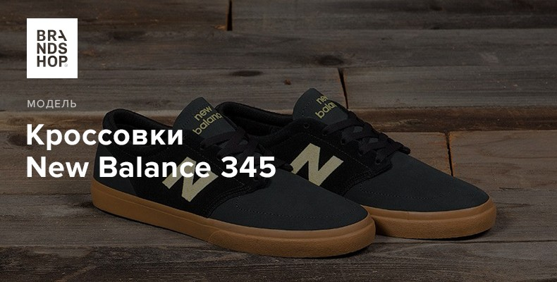 История модели кроссовок New Balance 345