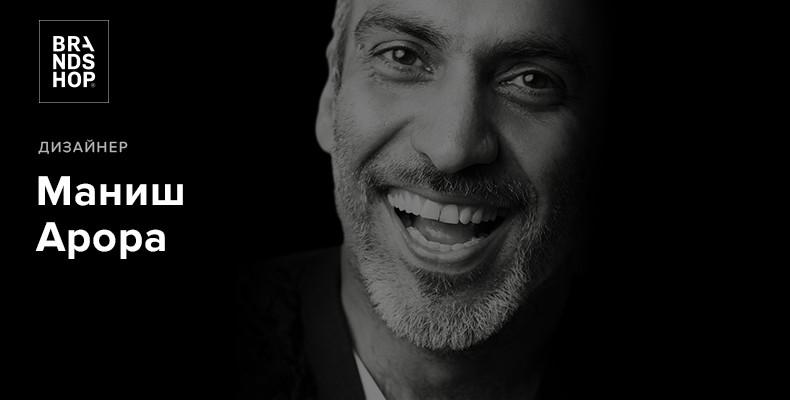 Маниш Арора: индийский дизайнер, ставший звездой Парижа