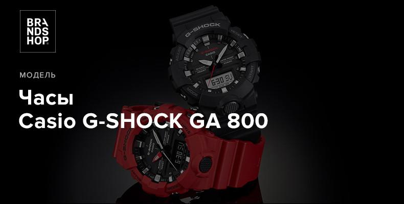 Модель часов Casio G-SHOCK GA 800