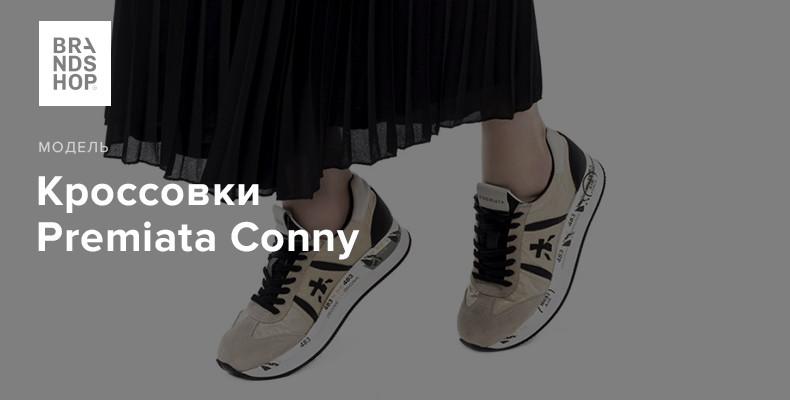 Модель кроссовок Premiata Conny