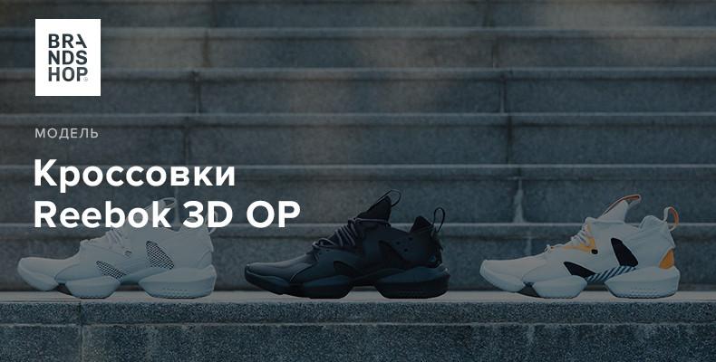 История модели кроссовок Reebok 3D OP