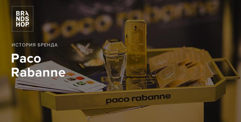Paco Rabanne - история бренда