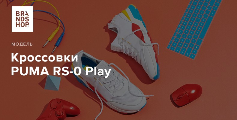 История модели кроссовок PUMA RS-0 Play
